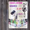 2月24日(土)3年連続三回目の四国酒まつりと、高知屋台のパリパリ餃子