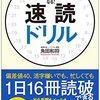 『1日が27時間に!速読ドリル』(角田和将著、総合法令)で速読を学ぶ
