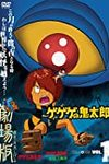 ゲゲゲの鬼太郎 THE MOVIES VOL.1(『ゲゲゲの鬼太郎』『ゲゲゲの鬼太郎 妖怪大戦争』収録)、『アキハバラ電脳組 2011年の夏休み』