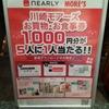 【川崎駅周辺オトク情報】ニアリーをダウンロードして、1000円分ゲットしよう