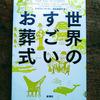 【読了記録】世界のすごいお葬式/ケイトリン・ドーティ、池田真紀子 訳
