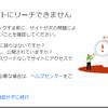 【実検証②Google アドセンス】競馬検証ブログでGoogleアドセンスは合格するの?「お客様のサイトにリーチできません」申請すらできない!次回に続く!