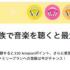 無料登録のみで最大800ポイントもらえる!Amazon Music Unlimited ファミリープラン【プライム会員限定 2018/9/2まで】