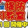 知立店発 春休み釣りデビュー応援!堤防釣り教室今週末開催♪