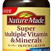 食生活をディスられたのでマルチビタミンサプリを飲み始めました