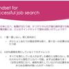 【開催報告】(2/27開催)LinkedIn活用セミナーVol.4 転職でのLinkedIn活用術〜米国在住の上級ユーザーに聞いてみよう!