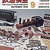 『月刊 鉄道模型趣味(TMS) 2019 9 No.932』 機芸出版社