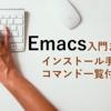 Emacs入門まとめ(インストール手順 for Windows・コマンド付き)
