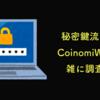 CoinomiWalletが何故秘密鍵の流出をしてしまったか雑に検証する