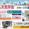 11月5,6日はワクドキ大見学会!!