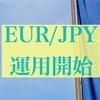 トラリピの通貨を追加する:EUR/JPY