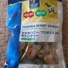 【プロポリス入りマヌカハニーキャンディ】のど鼻風邪対策!強力な殺菌成分が詰まった飴レビュー!