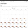 プラチナチャレンジにお勧め?モクシー東京錦糸町が2月限定で 10,744円/泊