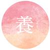 【四柱推命占い・十二運】「養」タイプの性格
