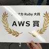 第10回フクオカRuby大賞でAWS賞とってきました