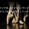 【結果速報】第2回 びわ湖・洋舞コンクール in もりやま