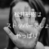 【松井裕樹】の契約更改保留について、いち楽天ファンが思ったこと