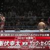 第106試合:飯伏幸太vsザックセイバーJr. レスラーの発見はG1の醍醐味だよね!