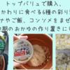 お米のかわりに食べる6種の彩り野菜を、離乳食中期のおかゆにツナを混ぜるレシピで作ってみた!