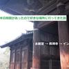 京都で半日時間があったので好きな場所に行ってきた話