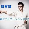 Javaを学習した人がGUIアプリケーションを作るお勧めの方法