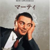 "<span itemprop=""headline"">映画「マーティ」(1955):アカデミー賞4部門(「作品賞」「監督賞」「主演男優賞」ほか)受賞。</span>"