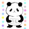 平成最後の パンダのイラスト