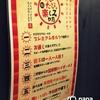 餃子とホルモンとハイボール 大衆酒場『たびたび 小倉京町店』