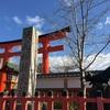 関西D3/京都:駆け足気味で京都観光