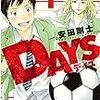 【名言集】サッカー漫画「DAYS」の心に残る言葉(1話~100話まで)