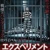 映画感想:「エクスペリメント・アット・セントレオナルズ女子刑務所」(55点/モンスター)