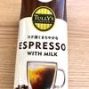 【タリーズコーヒー】コンビニの新商品エスプレッソwithミルクを飲みながら近況報告