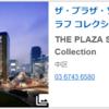 ザ・プラザ ソウル オートグラフコレクション旅行記!コスパ最強5つ星ホテルの詳細まとめ!