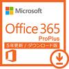 Microsoft Office 365 Pro Plus( Office 2016/2013 )日本語ダウンロード5年版 5PC/5Mac Win タブレット スマートフォンに 対応教育版 価格: ¥ 13,590