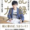 【読書142冊目:『人生を変える 記録の力』(DaiGo)】と素敵なサムシング