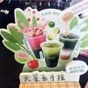 【台湾】美味しいの!?青汁ドリンク!!鮮茶道~PRESOTEA~