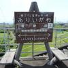 シリーズ土佐の駅(148)有井川駅(土佐くろしお鉄道中村線)