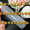 冷凍クレンジングバーム!世界初の冷凍技術によって完全無添加クレンジングが500円で体験できます!今7包入りが14包入りに増量