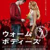 「ウォーム・ボディーズ」笑えるラブコメゾンビ映画!あらすじ、感想、ネタバレあり。