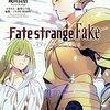 Fate/strange Fakeの一巻を読んでみた