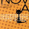 【ひとまず、おしまい】大森望責任編集「NOVA 10」