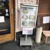 【渋谷】渋谷でうどんの食べログ人気ランキング一位の名店「澤乃井」に行ってきました【うどん】