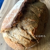 【天然酵母】自家製天然酵母で作る「小麦胚芽と全粒粉のパン」作り方・レシピ。