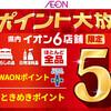 「キャッシュレス還元」どこがお得? 10月の沖縄県内スーパーの割り引きセールまとめ