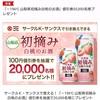サントリー -196℃ 初摘み白桃のお酒 サークルKサンクス100円引きクーポン 応募10/24まで