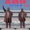 コミケで北朝鮮本出します