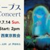 【演奏会】カノープス 1st Concert 開催します!