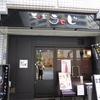 天旬楽 うのじ 川口で天ぷら食べちゃった!!