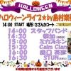 【ハロウィーンライブ】10/16(日) イオンモール神戸北さざんかコートにてハロウィーンライブを開催します!