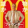 【ファウンダー ハンバーガー帝国のヒミツ】感想:サクセスストーリーの皮を被った経済残酷物語